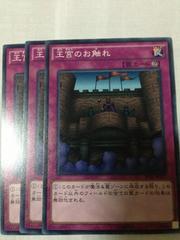 遊戯王  王宮のお触れ  SPTR  ノーマル3枚セット