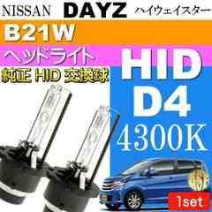 デイズ D4C D4S D4R HIDバルブ 35W 4300K バーナー 2本 as60554K
