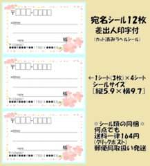 得◆Z-46◆桜*宛名シール…12枚♪