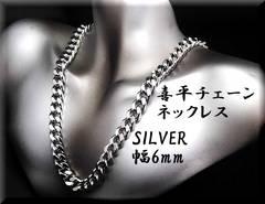 72cm/6mm/4面cut喜平チェーンネックレス/シルバー/上質◆necm01