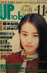 榎本加奈子・宝生舞・三井ゆり…【アップトゥボーイ】1995年