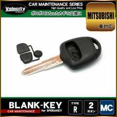 ■三菱 ブランクキー 外品 表面2ボタン 左溝タイプ【MC】
