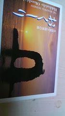 奥尻島ポストカード11枚セット+オマケ