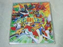 CD デジモン超進化ベスト2! デジモンアドベンチャー