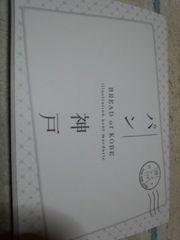 神戸限定パン神戸/BREAD Of KOBE絵はがき6枚セット非売品