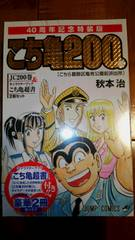 新品未開封!!こち亀 200巻★40周年記念特装版★3Dカード付属☆完売