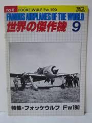 世界の傑作機 1973年9月号 No.6 フォッケウルフ FW190
