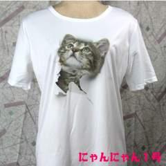 送料無料★猫Tシャツ にゃんにゃん1号 飛び出すネコ 白 М