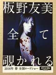 映画『のぞきめ』チラシ10枚�@◆板野友美 白石隼也 入来茉里