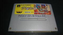 SFC ザ・グレイトバトル3 / ザ・グレイトバトルIII スーパーファミコン