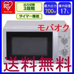 送料無料 新品 アイリスオーヤマ 電子レンジ ホワイト 東日本用