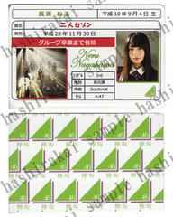 長濱ねる 二人セゾン 免許証カード 欅坂46