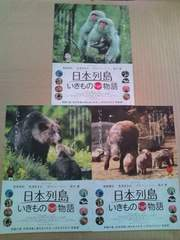映画「日本列島 いきものたちの物語」チラシ3種3枚ずつ計9枚