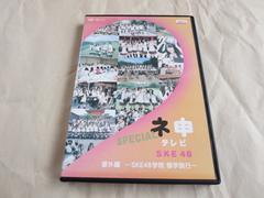 中古DVD ネ申テレビSP番外編 SKE学院修学旅行 レンタル品