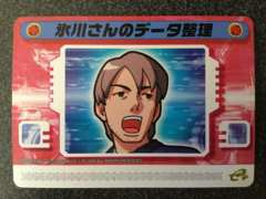 ★ロックマンエグゼ5 改造カード『氷川さんのデータ整理』★