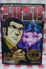 ゴルゴ13 コンビニコミックス