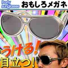 パーティーサングラス おもしろメガネ 銀縁 ms179