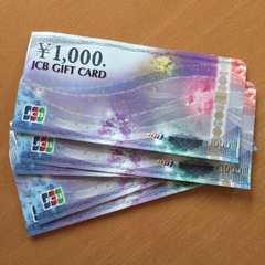 「初回購入者限定」 JCBギフトカード 45000円分 モバペイ可