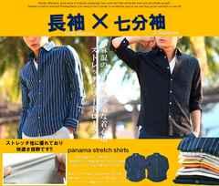 選べる2種/七分&長袖パナマシャツ20色S-XL