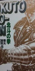 【送料無料】北斗の拳 文庫版 全15巻完結セット《アニメ漫画》