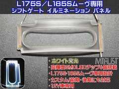 エムトラ】L175S/L185Sムーヴ※カスタム含む※用LEDシフトゲートイルミ★ホワイト