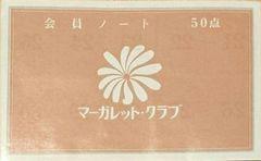【マーガレットクラブ】会員ノート42点