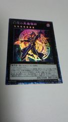 遊戯王 CPF1版 幻想の黒魔導師(コレクターズレア)