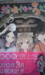 【送料無料】花咲くいろは 全5巻完結セット《青年コミック》