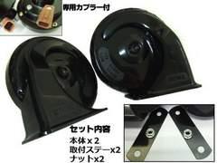 ホンダ車に簡単取付!レクサス/LEXUS風ホーン/社外クラクション