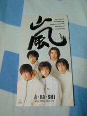 SCD 嵐 デビューシングル A・RA・SHI ARASHI