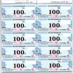 即発送☆カワチ 株主お買物優待券 100円券x10枚 切手可