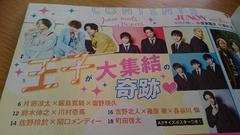 「王子」ジュノン5月号(15ページ+A3ポスター)