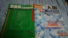 レアーな地図(マップ)大阪府2009年H21&奈良県95年H7のマップ♪2冊セット