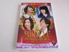 中古DVD MIRACLEデビクロくんの恋と魔法 相葉雅紀 レンタル品