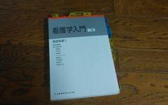 看護学入門7巻 メヂカルフレンド社 定価3200円