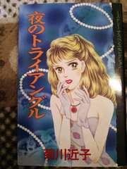 菊川近子 「夜のトライアングル」ミステリーサスペンス コミックス
