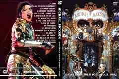 マイケルジャクソン DANGEROUS TOUR ROMANIA 1992
