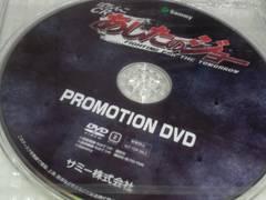 【パチンコ あしたのジョー(サミー版)】非売品DVD 未開封品