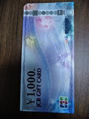 JCBギフトカード商品券1000円モバペイ歓迎ポイント消化郵送62円