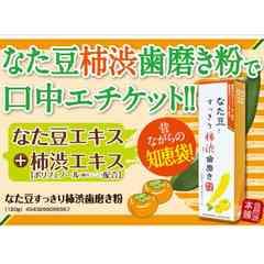 即決★口臭撃墜!なた豆すっきり柿渋歯磨き粉