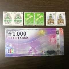 送料無料 JCB 1000円 商品券 + 切手 額面360円分 ポイント消化