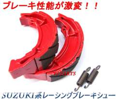 【高品質】アドレスV125SアドレスV125GアドレスV100レーシングブレーキシュー