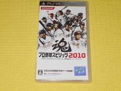 PSP★プロ野球スピリッツ2010