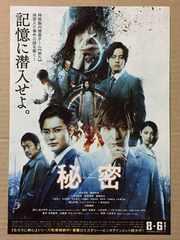 映画『秘密 THE TOP SECRET』見開きチラシ10枚◆生田斗真 桃李