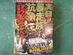 実録暴走族抗争 全国制覇伝説/街道レーサー/旧車會
