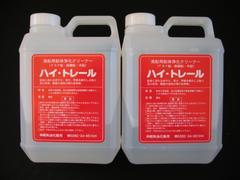 ◆�A特殊洗剤 ハイトレール 2L