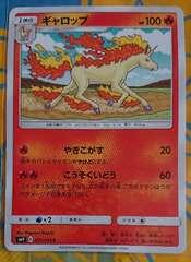 ポケモンカード 1進化 ギャロップ SM9 017/095 265