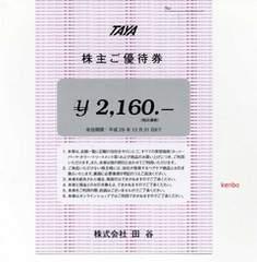田谷 TAYA 株主優待券 6480円分 シャンプー トリートメント