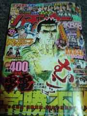 漫画パチンカーMAX Vol.2 2019年1月号増刊 DVD付き
