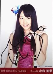 小森実果(チームB)・直筆サインL判生写真 2012.AKB48オリジナル年賀状